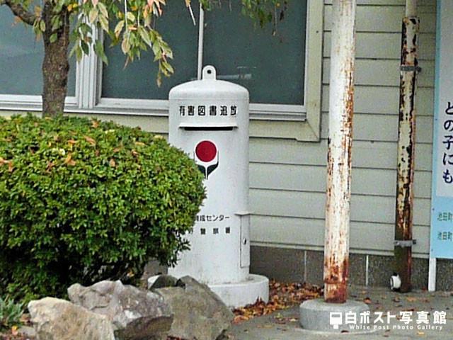 箸蔵駅の白ポスト