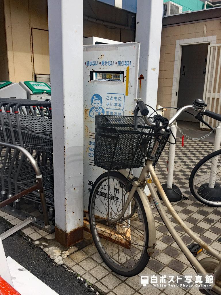 いなげや狛江東野川店前の白ポスト