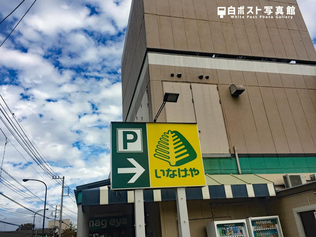 いなげや狛江東野川店