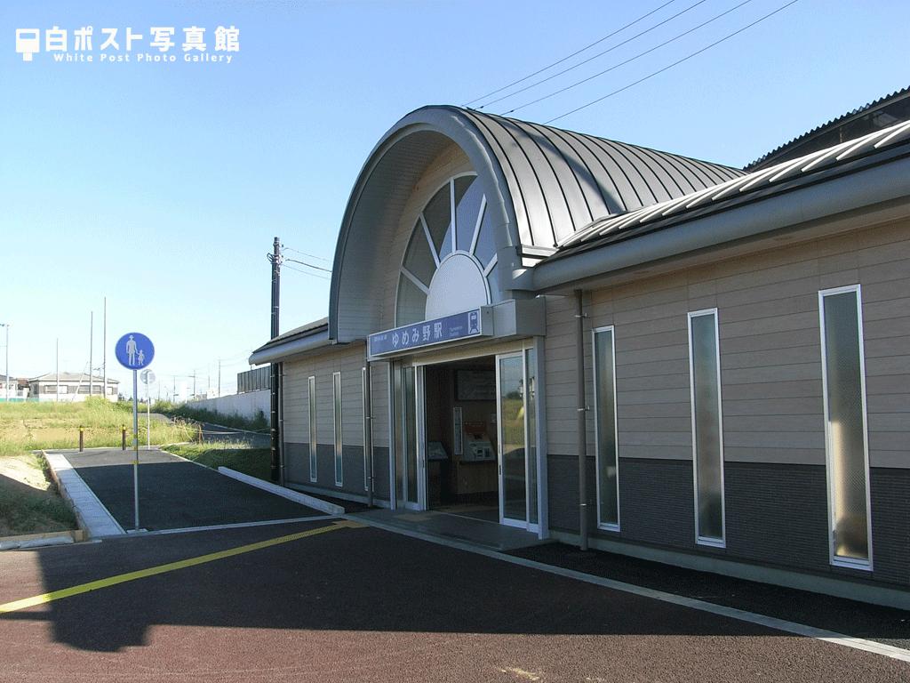 2011年のゆめみ野駅