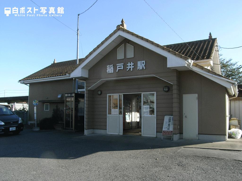 2011年の稲戸井駅