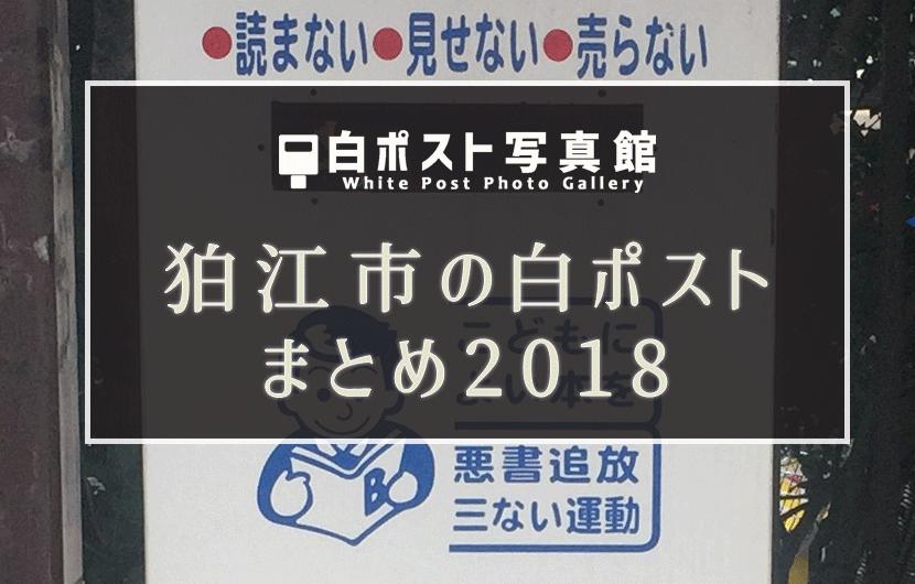 狛江市の白ポストまとめ2018