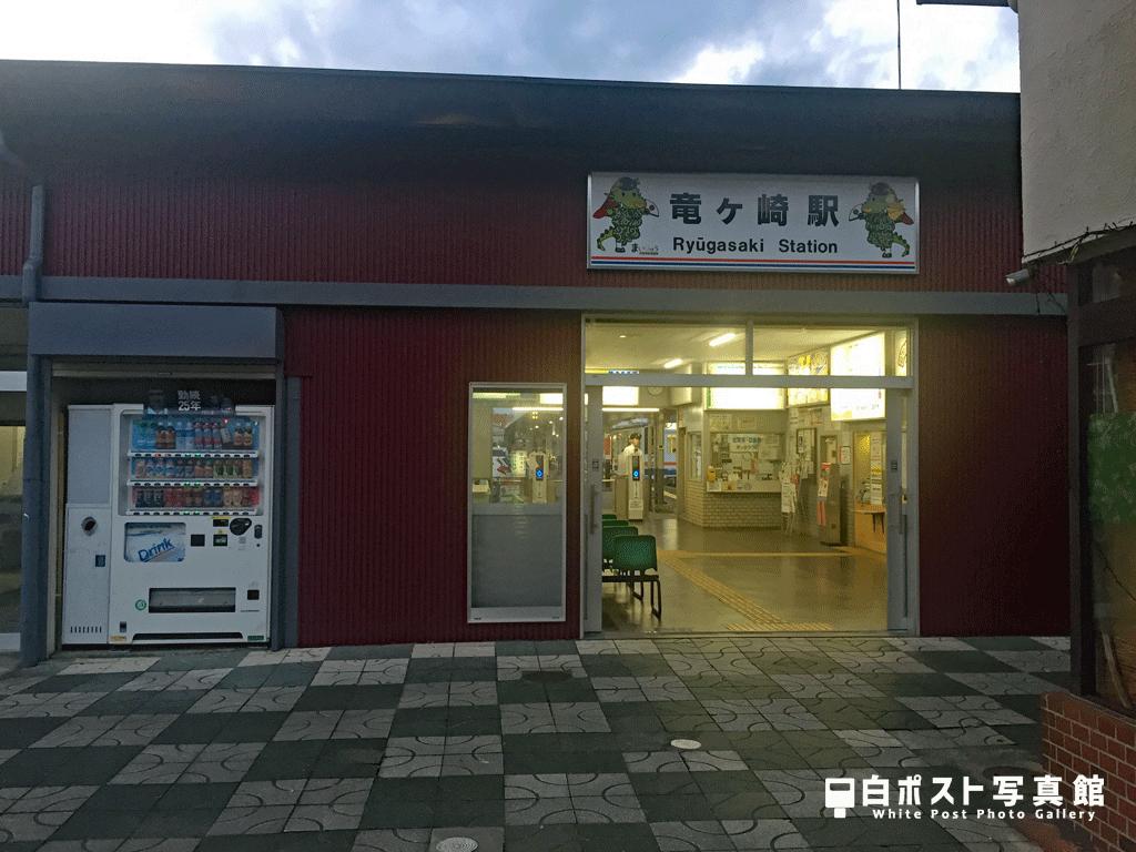 2018年の竜ヶ崎駅その1
