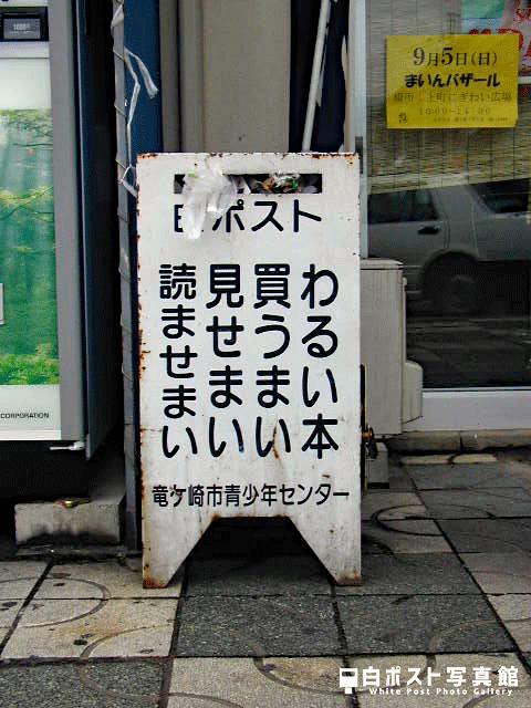 竜ヶ崎駅の白ポスト