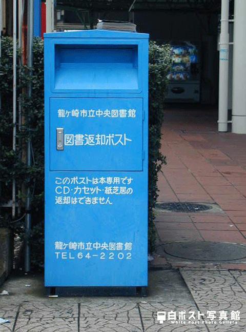 龍ヶ崎市の図書返却ポスト