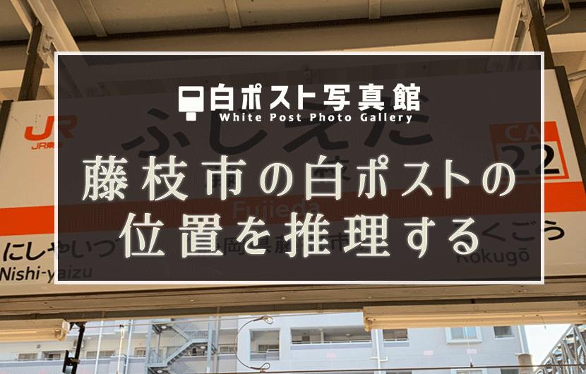藤枝市の白ポスト位置を予想する