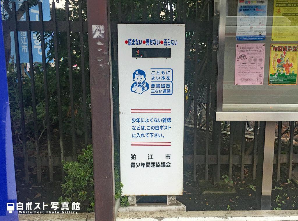 狛江市役所前の白ポスト