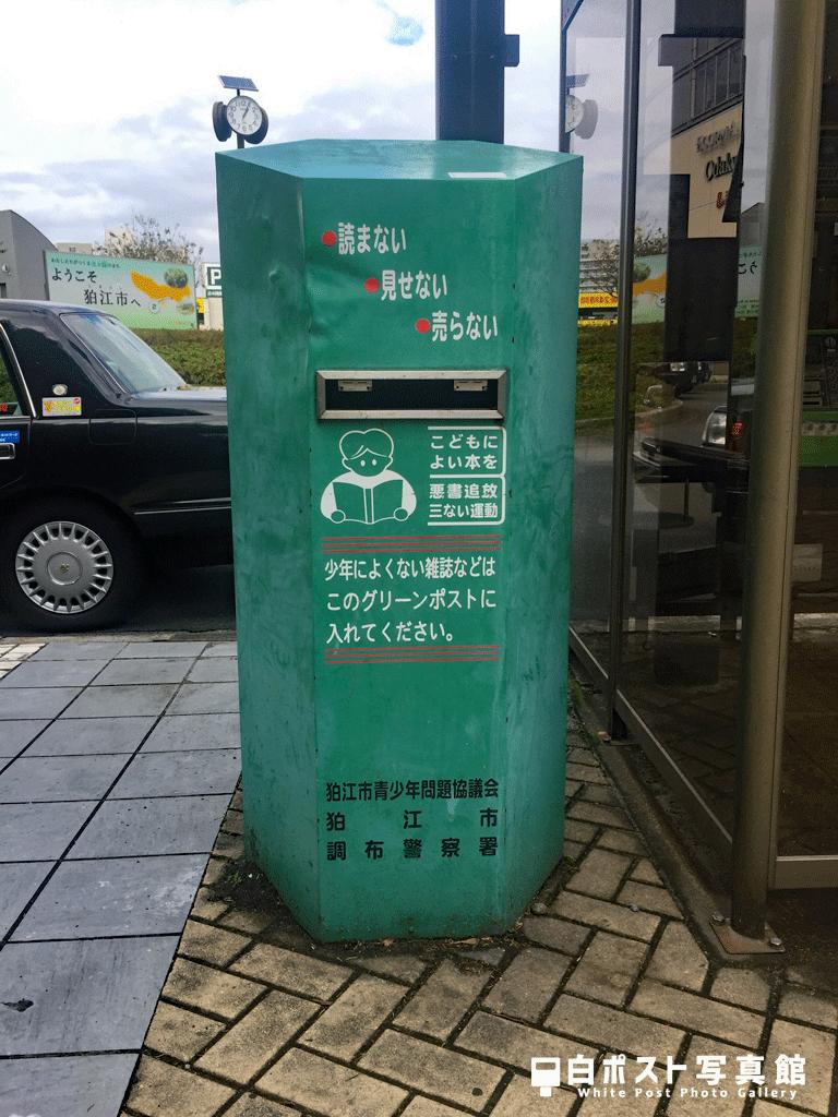 狛江駅北口の白ポスト