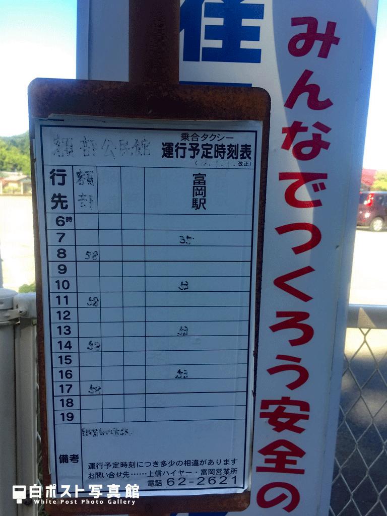 額部公民館バス停時刻表