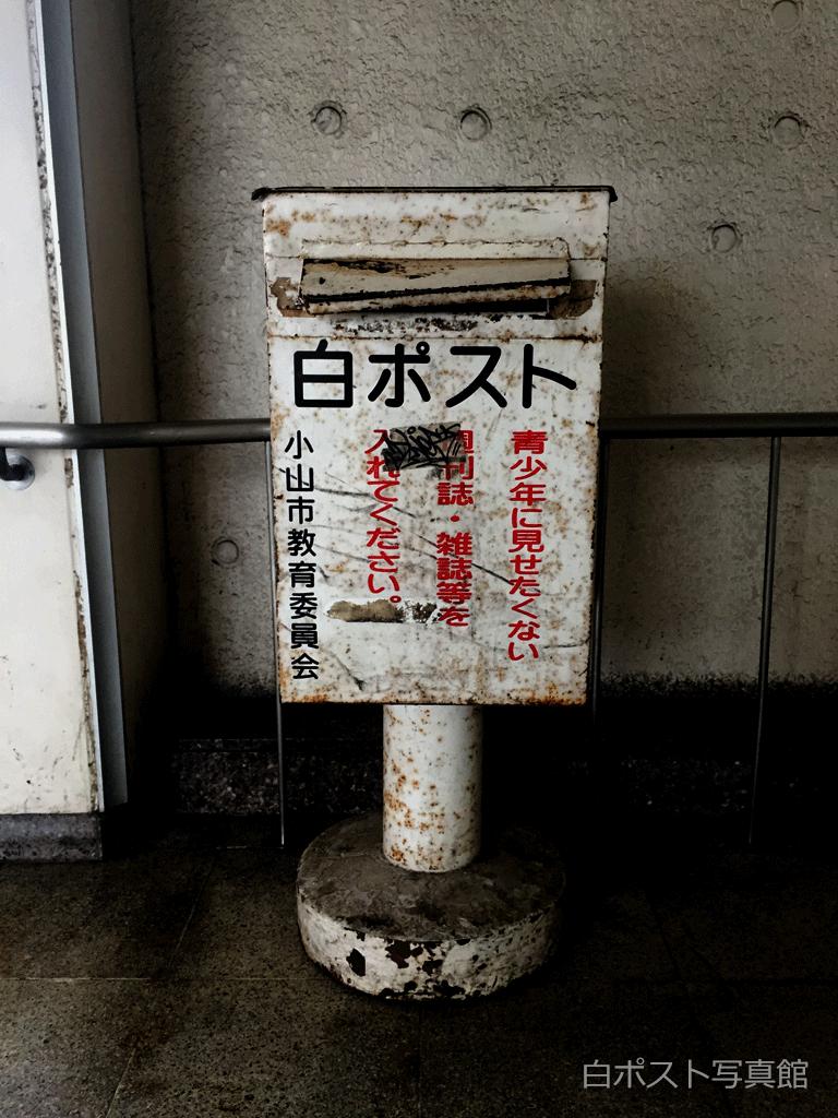 小山駅旧東西自由通路の白ポスト(改修前)