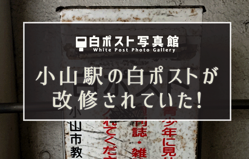 小山駅の白ポストが回収されていた