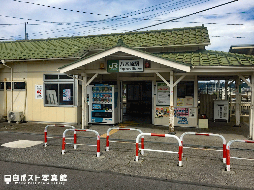 八木原駅舎と白ポスト