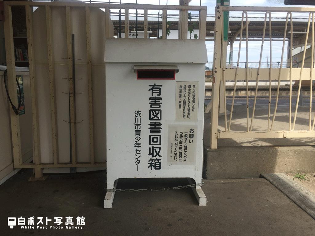 八木原駅の白ポスト