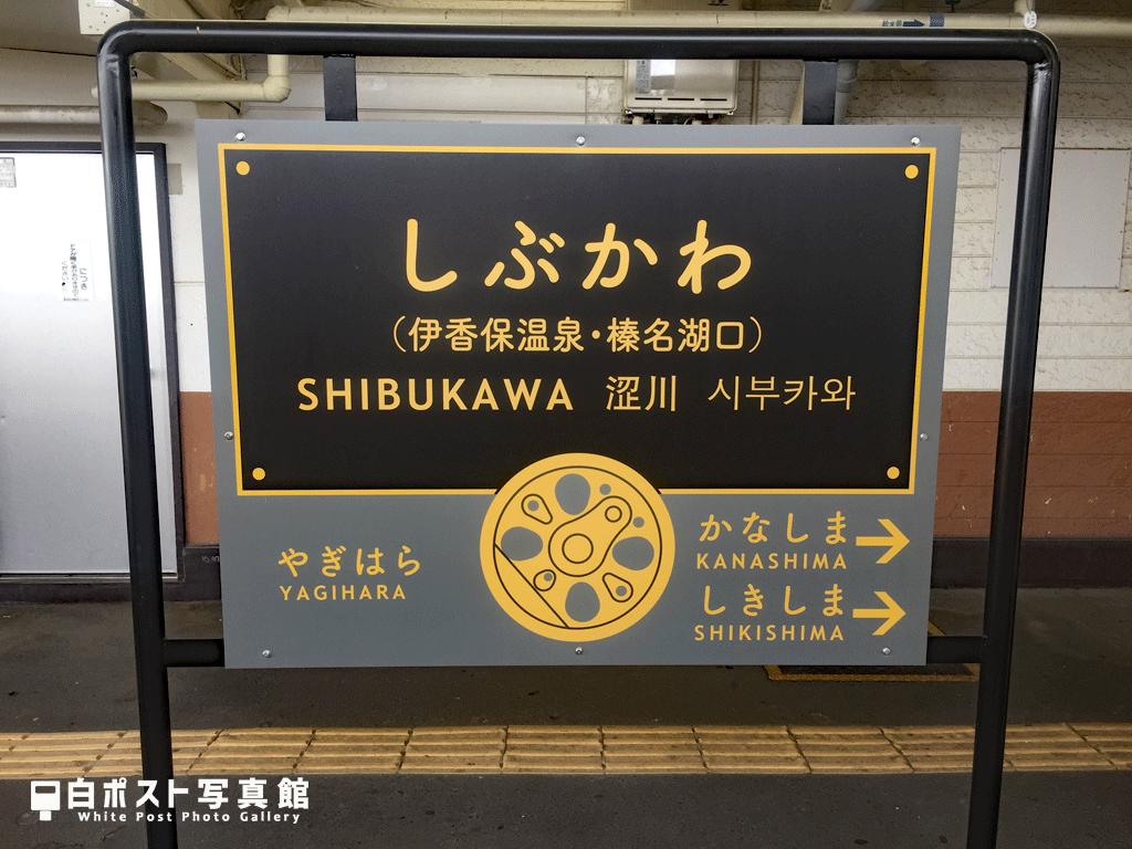 渋川駅のオシャレな駅名標