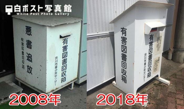 渋川駅白ポスト新旧比較