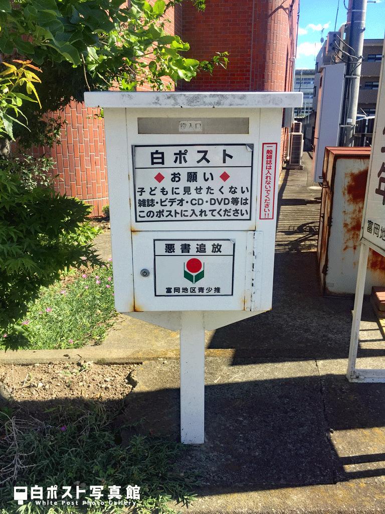 富岡公民館の白ポスト