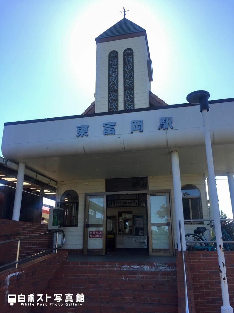 上信電鉄東富岡駅