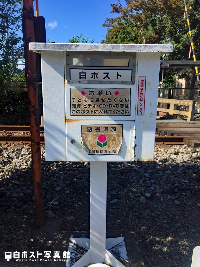 東富岡駅の大容量版白ポスト
