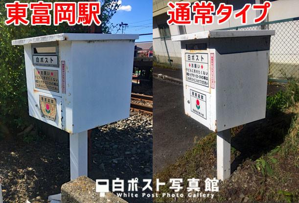 富岡市の白ポスト比較