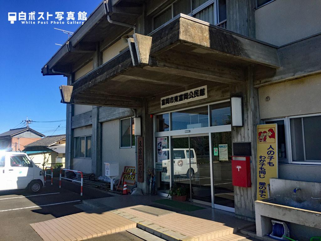 東富岡公民館