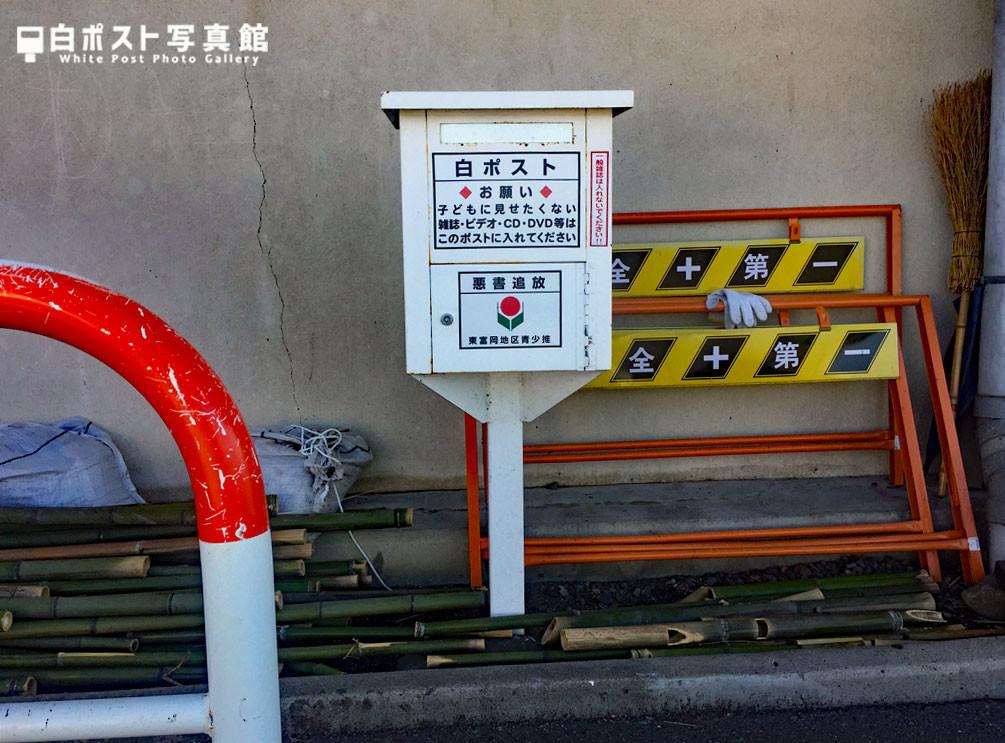 東富岡公民館の白ポスト