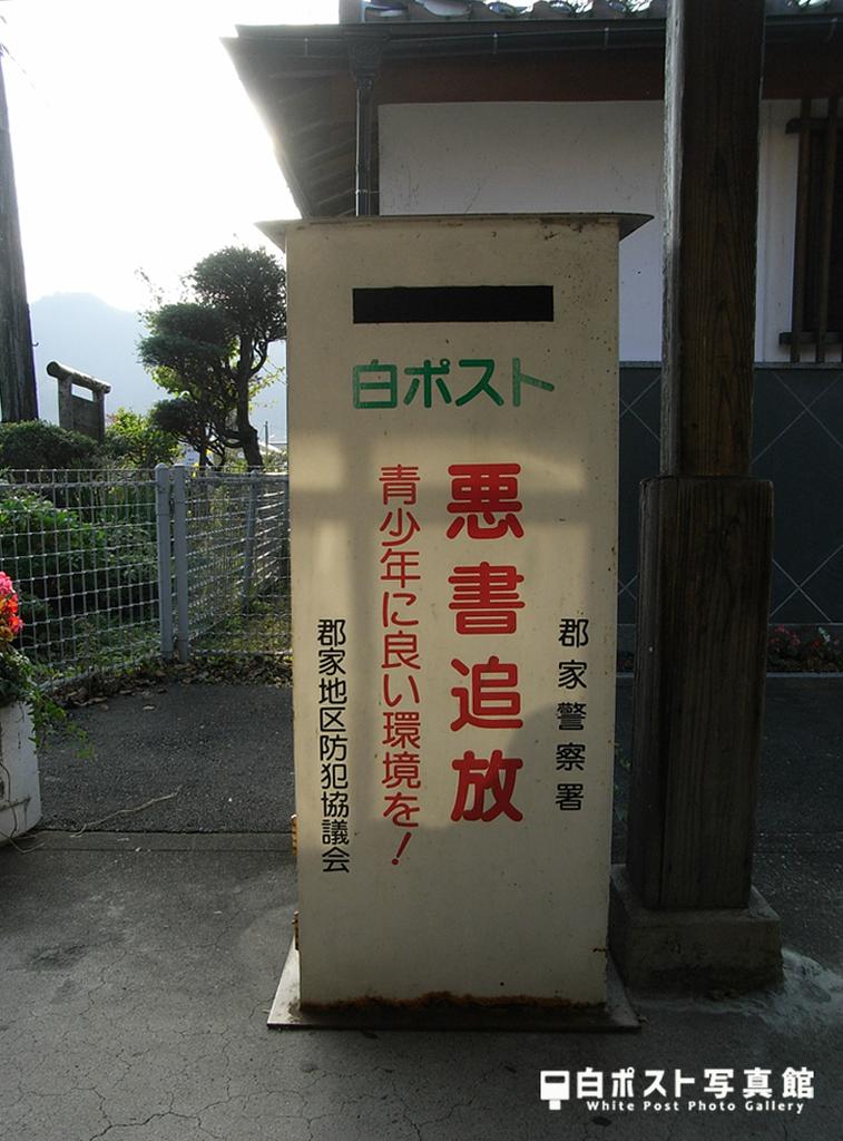 若桜駅の白ポスト