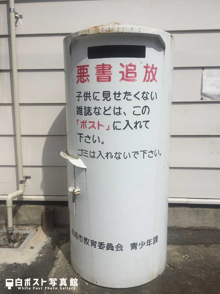 井野駅の白ポスト