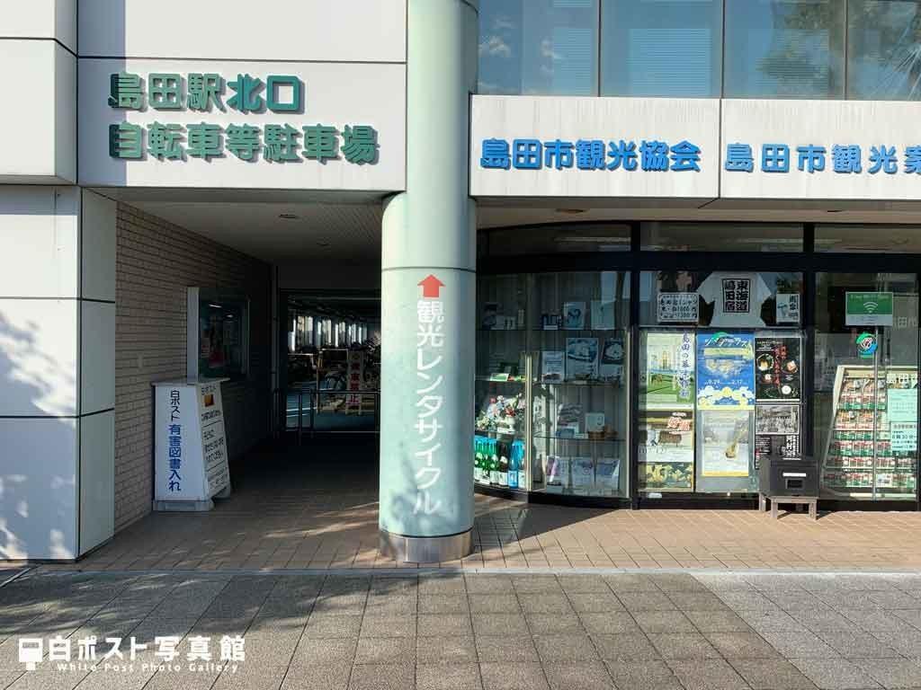 島田駅北口自転車等駐車場