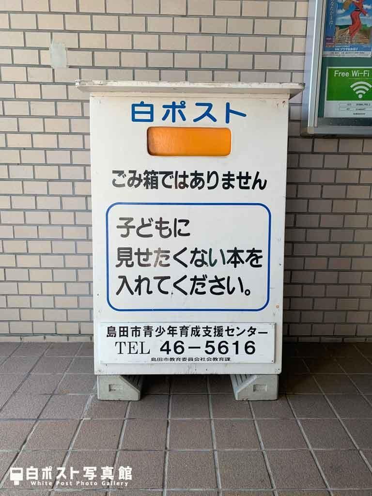 島田駅の白ポスト