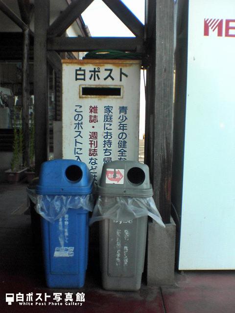鷹巣駅の白ポスト