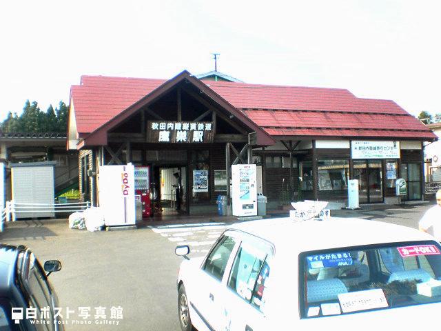 秋田内陸縦貫鉄道鷹巣駅