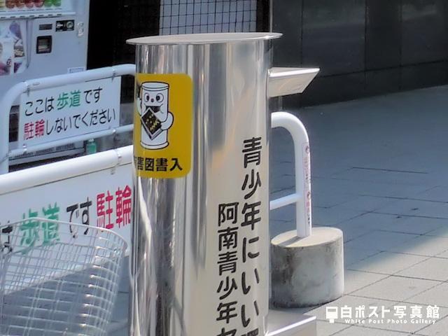 牟岐線阿南駅のメタリックな白ポスト