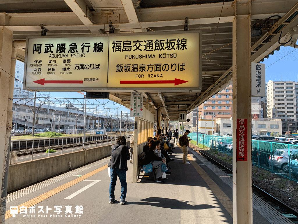 阿武隈急行線・福島電鉄飯坂線福島駅