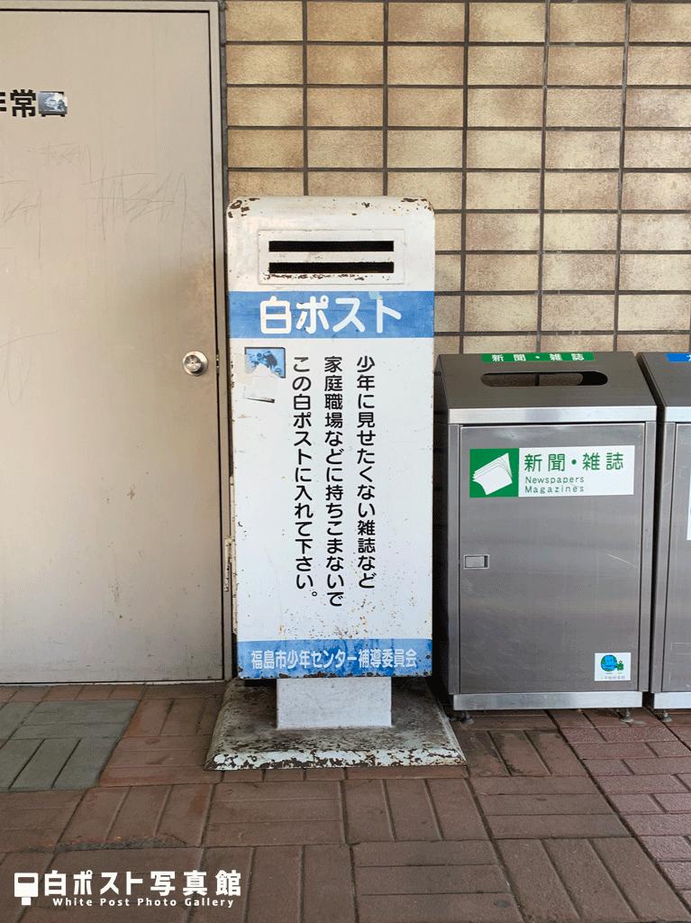 福島駅西口南側の白ポスト正面図