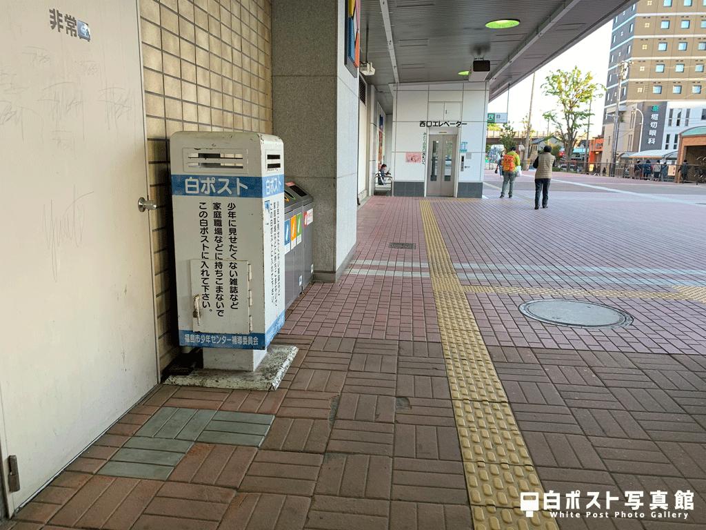 福島駅西口南側の白ポスト 横から