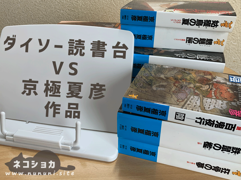ダイソーの読書台VS京極夏彦作品