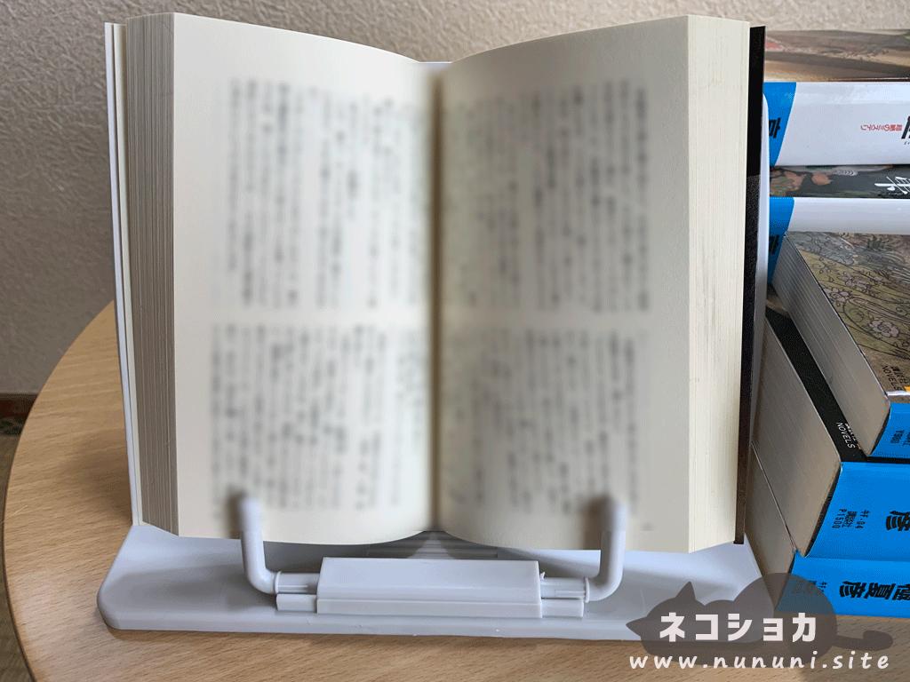 ダイソーの読書台で姑獲鳥の夏を読む2