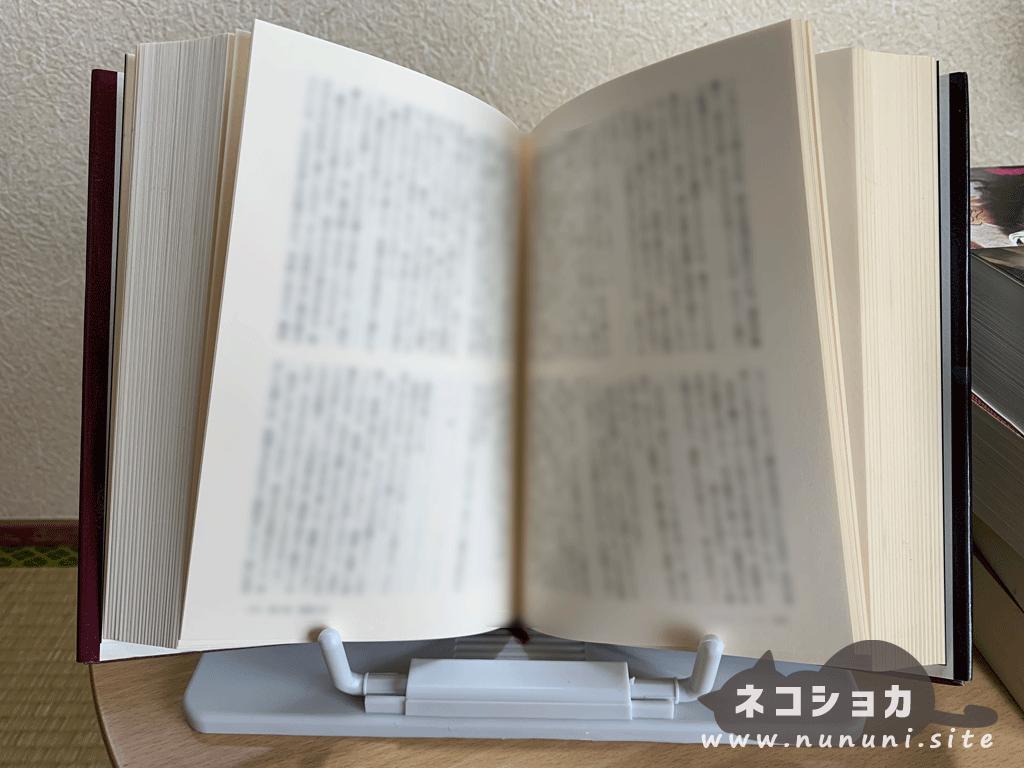 ダイソーの読書台で屍鬼を読む2