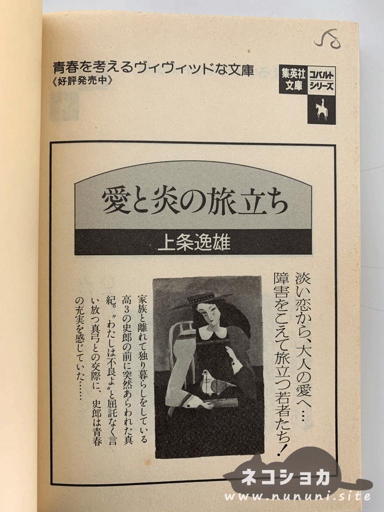 昭和50年代後半のコバルト文庫ラインナップ2