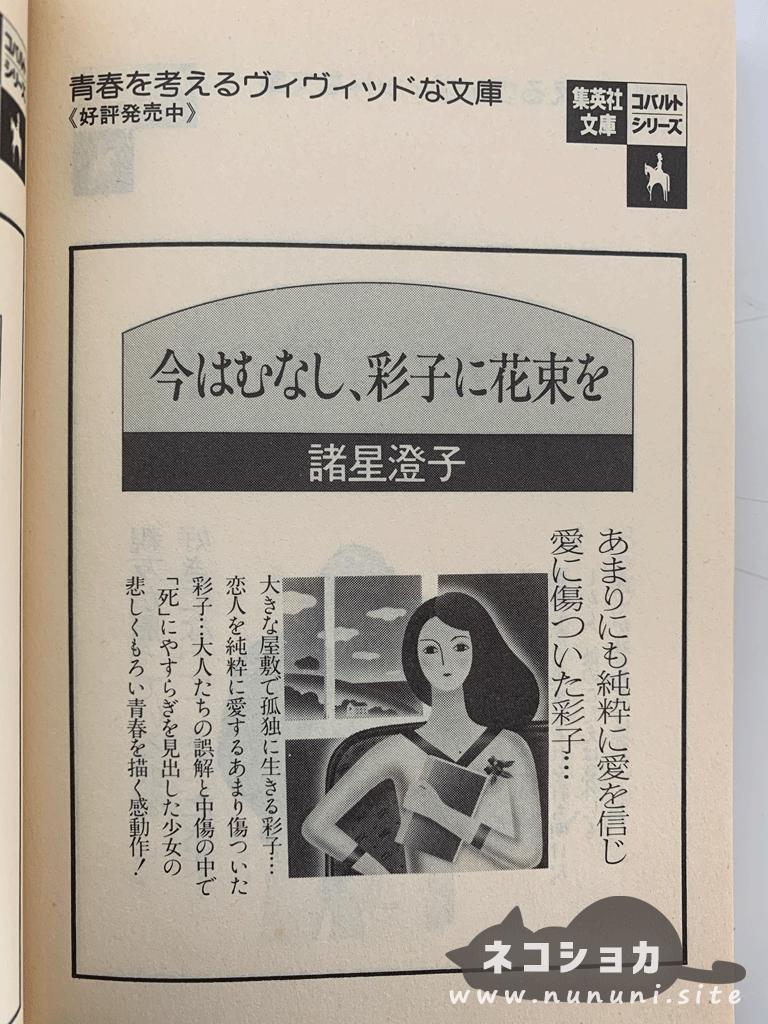 昭和50年代後半のコバルト文庫ラインナップ4