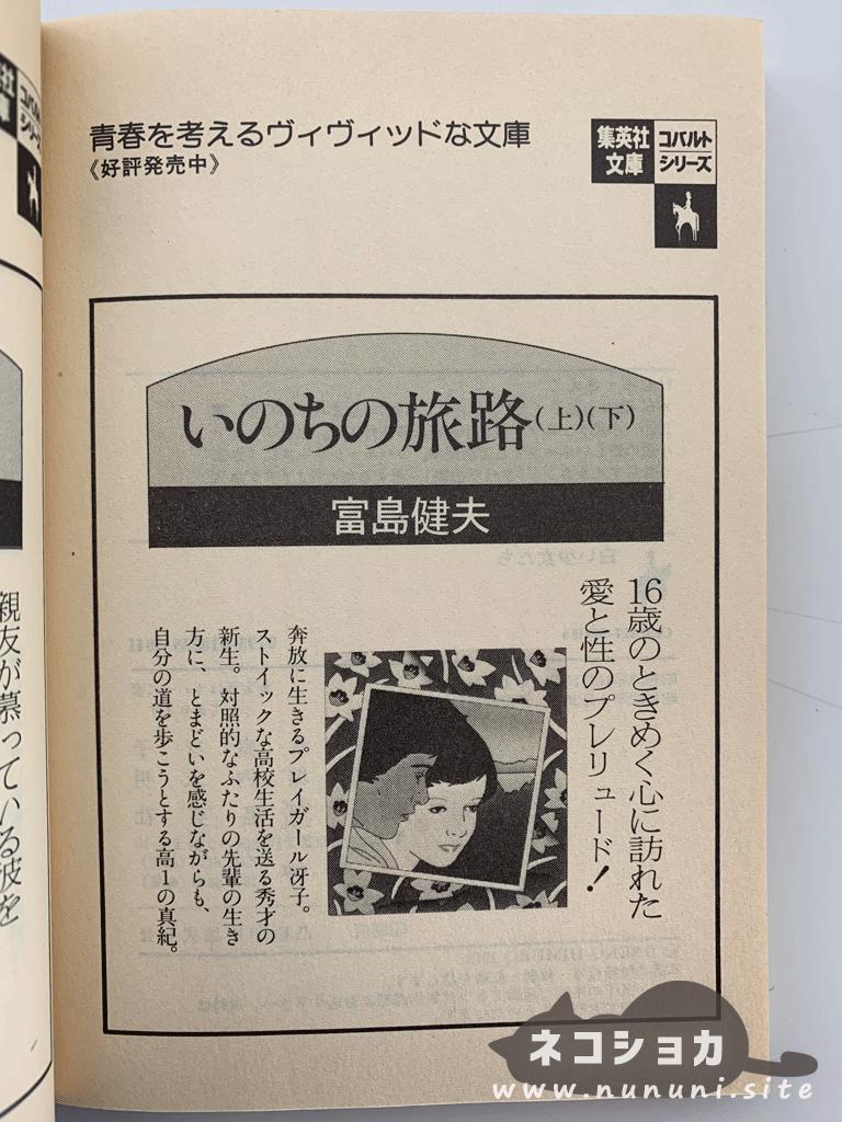 昭和50年代後半のコバルト文庫ラインナップ3
