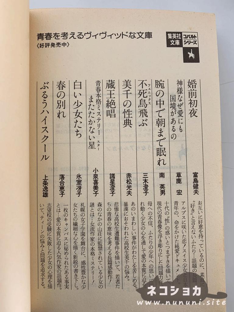 昭和50年代後半のコバルト文庫ラインナップ1