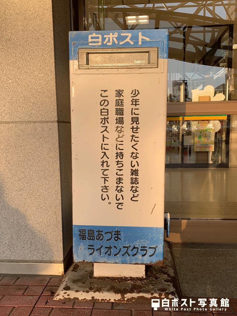 福島駅西口北側の白ポスト