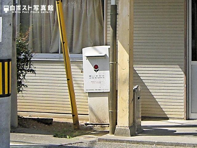 地蔵橋駅の白ポスト
