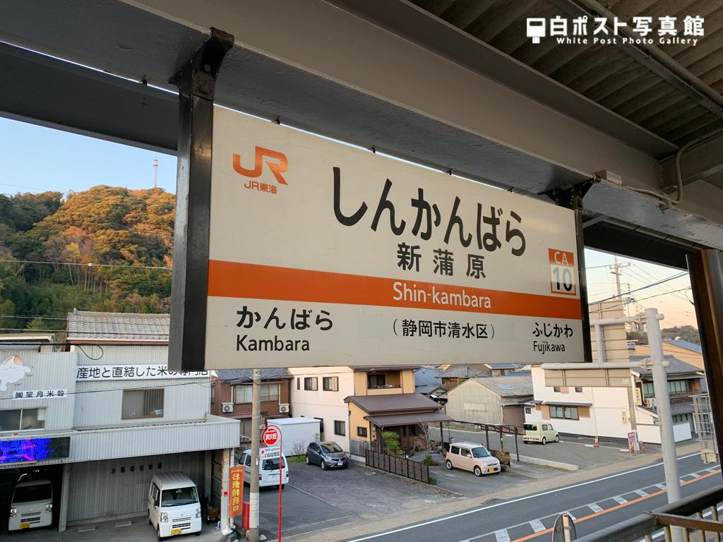 東海道本線新蒲原駅
