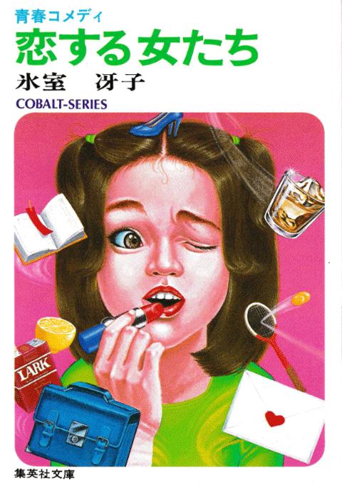 氷室冴子『恋する女たち』旧バージョン表紙