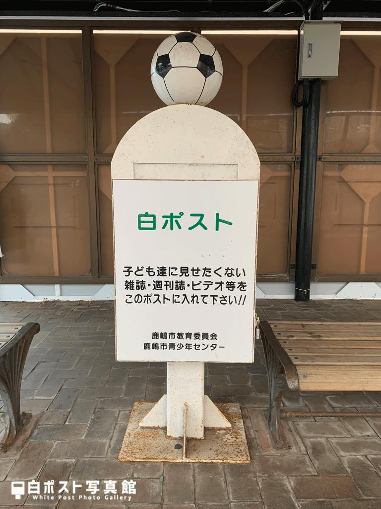 鹿島神宮駅、バスターミナルの白ポスト