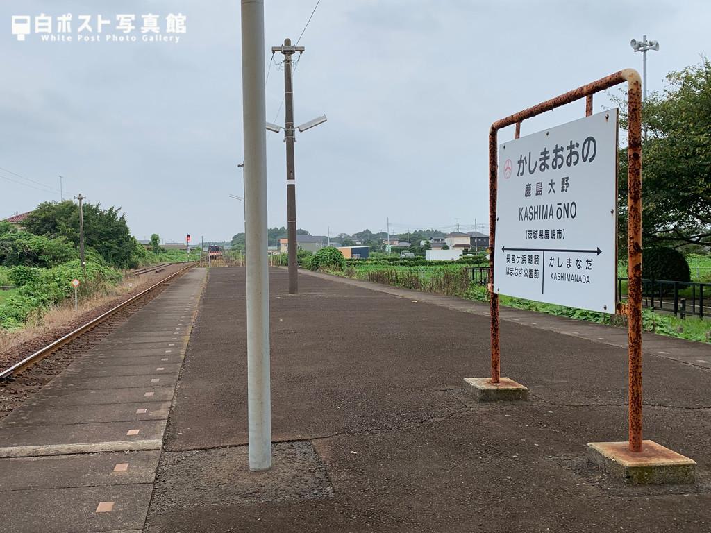 鹿島大野駅ホーム
