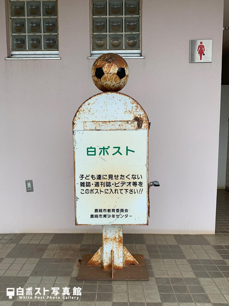 鹿島大野駅の白ポスト