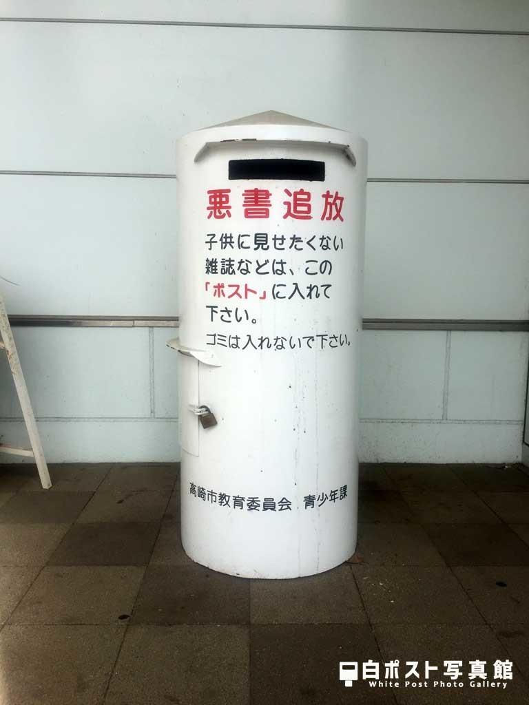 高崎問屋町駅の白ポスト